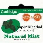 電子タバコ Natural Mist カートリッジ 5本入り(スーパーメンソール味)